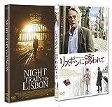 リスボンに誘われて [DVD]
