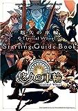 悠久の車輪-Eternal Wheel- Starting Guide Book (エンターブレインムック ARCADIA EXTRA VOL. 56)