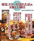 韓流スターが訪れた店&美味しい韓食 (INFOREST MOOK)