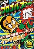 プロゴルファー猿 (少年サンデーコミックススペシャル)