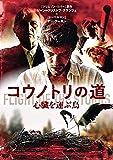 コウノトリの道  心臓を運ぶ鳥(2枚組) [DVD]