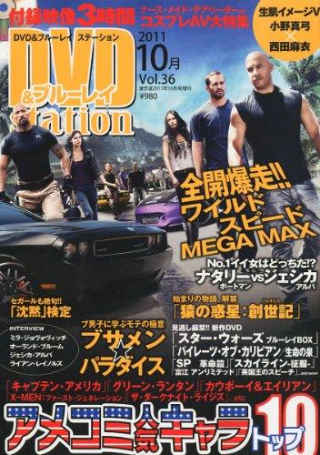 DVD&ブルーレイ ステーション vol.36 2011年 10月号 [雑誌]