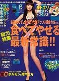 FYTTE (フィッテ) 2008年 06月号 [雑誌]