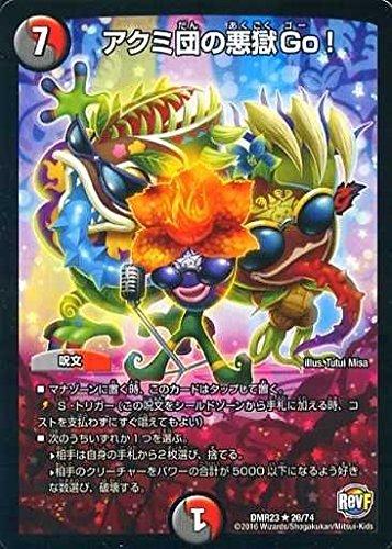 デュエルマスターズ第23弾/DMR-23/26/R/アクミ団の悪獄Go!