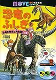 恐竜のふしぎ(2) 恐竜の栄光と大絶滅! の巻 (講談社の動く学習漫画 MOVE COMICS)