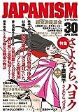 JAPANISM��30 (����Ʋ�ӥ��奢��)