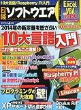日経ソフトウエア 2014年 04月号