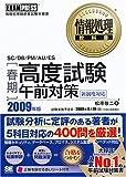 [春期]高度試験午前対策 2009年度版 (情報処理教科書)