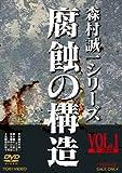 腐蝕の構造 VOL.1[DVD]