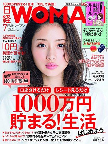 日経 WOMAN 2017年7月号 大きい表紙画像