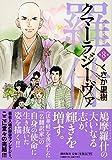 クマーラジーヴァ/羅什 第8巻 (希望コミックス)