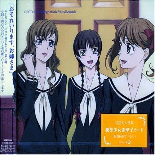 DJCD「マリア様がみてる」2