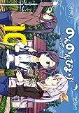 のんのんびより 10巻 (MFコミックス アライブシリーズ)