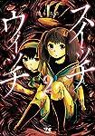 スイッチウィッチ(2)(ヤングチャンピオン・コミックス)