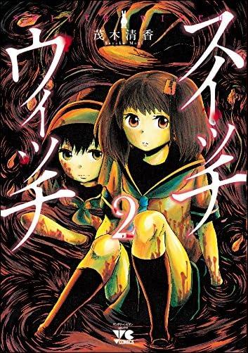 スイッチウィッチ 2) ヤングチャンピオン・コミックス)