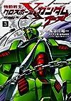 機動戦士クロスボーン・ガンダム ゴースト (3) (カドカワコミックス・エース)