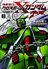 「機動戦士クロスボーン・ガンダム ゴースト」第3巻レビュー