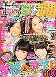 ピチレモン 2011年 10月号 [雑誌]