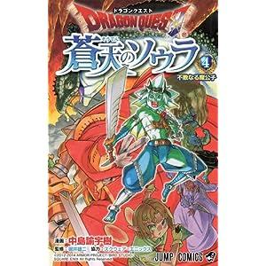 ドラゴンクエスト 蒼天のソウラ 4 (ジャンプコミックス)