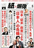 月刊紙の爆弾 2015年 06 月号 [雑誌]