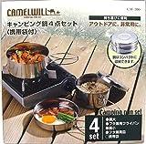 キャンピング鍋 食器 4点セット 持ち運びに便利な調理器具と食器がワンセット