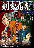 剣客商売 春の嵐 2016年11月号 [雑誌] (コミック乱 増刊)