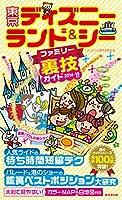 東京ディズニーランド&シーファミリー裏技ガイド2014~2015年版