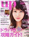 bea's up (ビーズアップ) 2013年 05月号 [雑誌]