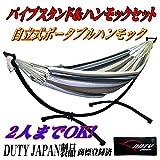 ◇★期間限定価格【Duty Japan®】 【5色選択】2人用 自立式スタンド付 ハンモック (グレー系) 6段階調整機能付耐荷重200kg