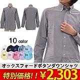 Printstar(プリントスター) オックスフォードボタンダウンシャツ長袖 SS-3L【00802-ols-ss-3l】