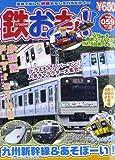 鉄おも 2012年 11月号 Vol.59