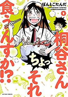 [ぽんとごたんだ] 桐谷さん ちょっそれ食うんすか!? 第01巻