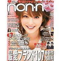 non・no (ノンノ) 2011年 03月号 [雑誌]