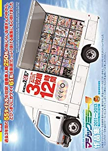 SOFT ON DEMAND マジックミラー号作品集2011~2013 3枚組12時間 [DVD]
