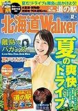 HokkaidoWalker北海道ウォーカー 2014 夏号 [雑誌]