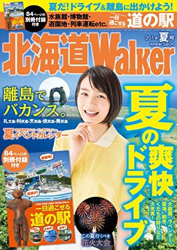 HokkaidoWalker北海道ウォーカー 2014 夏号 [雑誌] [Kindle版]