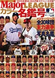 MLBカラー名鑑2015 2015年 3/15 号 [雑誌]: 週刊ベースボール 別冊