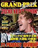 GRAND PRIX Special 2010 YEAR B―F1 PERFECT REVIEW (Sony Magazines Deluxe 670号)
