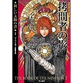 拷問者の影(新装版 新しい太陽の書1) (ハヤカワ文庫SF)