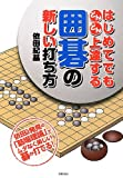 はじめてでもどんどん上達する囲碁の新しい打ち方—依田九段発見の「筋場理論」でムダなく美しい碁が打てる!