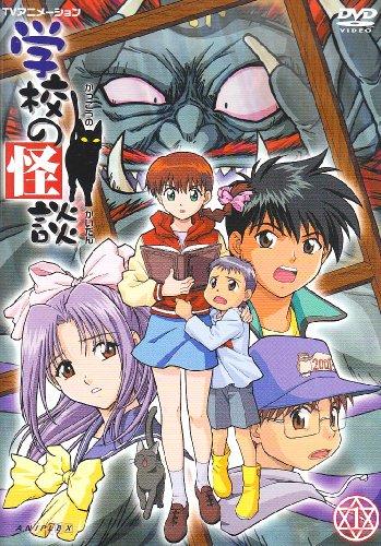 学校の怪談 1 [DVD]