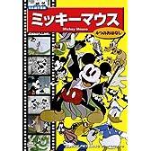 ミッキーマウス [DVD]