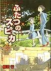 ふたつのスピカ 第15巻 2009年06月23日発売