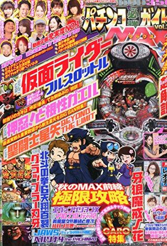 パチンコ必勝ガイドMAX vol.10 2015年 11/1 号 [雑誌]: パチンコ必勝ガイド 増刊