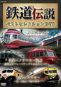 鉄道伝説 ベストセレクションDVD