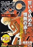 サイボーグ009コンプリートコレクション[RED編]誓いを込めた情熱の赤! (少年サンデーコミックススペシャル)