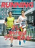 Running Style(ランニング・スタイル) 2016年9月号 Vol.90[雑誌]