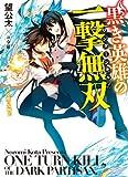 黒き英雄の一撃無双(ワンターンキル! )1.受難の女騎士 (HJ文庫)