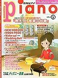 月刊ピアノ 2014年9月号