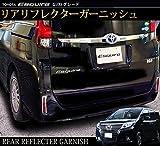 トヨタ エスクァイア HYBRID Gi/ HYBRID Xi/Gi/Xiグレード リアリフレクター ガーニッシュ 2P メッキ仕上げ/バック リアリフ 反射鏡 外装品 カスタム パーツ TOYOTA ESQUIRE 新型